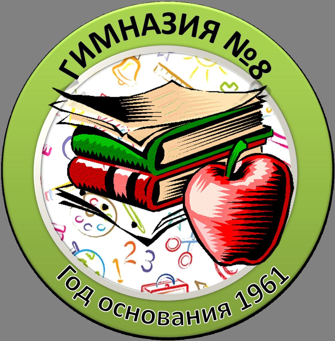 Гимназия №8 г. Дубны