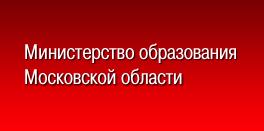 ministerstvo_obrazovanija_moskovskoj_oblasti